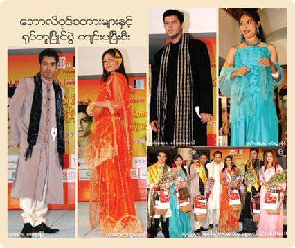 The Influence of Bollywood Films in Myanmar