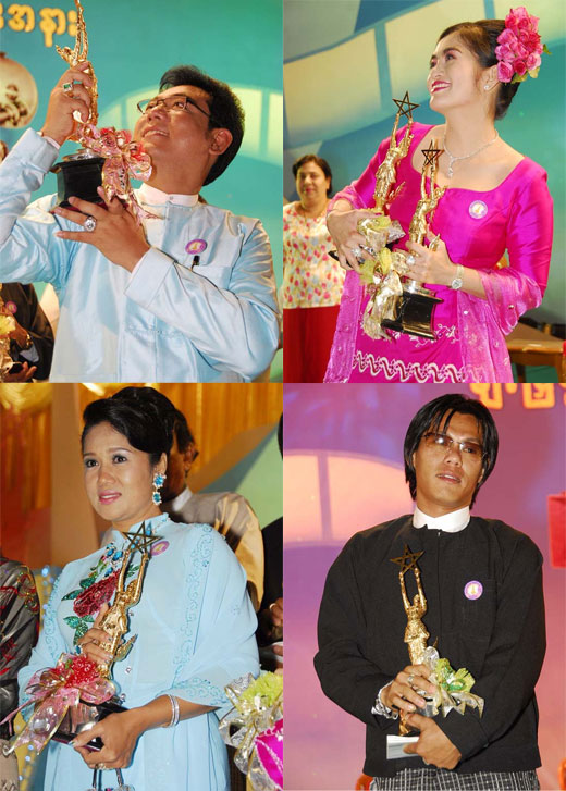 Myanmar Academy Awards 2006