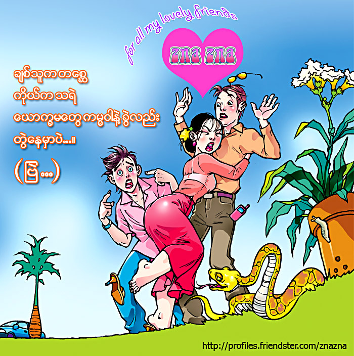Funny Burmese Love Poems