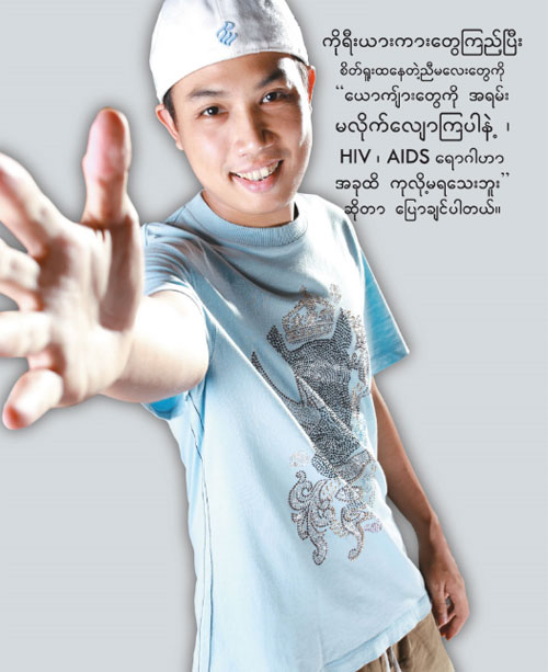 And here is his sex advice for fellow Myanmar boys and girls.