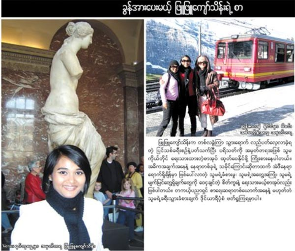 Phyu Phyu Kyaw Thein's travel book