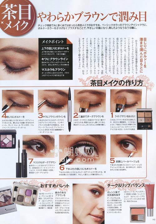 Eye Makeup Application Techniques. Eye Makeup about Eyeshadow