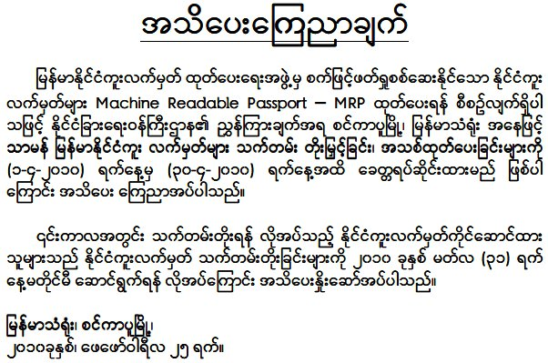 Announcement from the Embassy of the Union of Myanmar, Singapore on Passport issue and renewal
