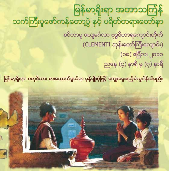 Invitation to Myanmar Thingyan Celebration at Clementi, Singapore