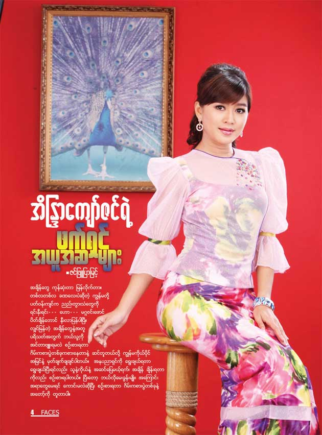 Eaindra Kyaw Zin Interview All Things Myanmar Burmese
