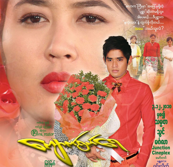 Soe Myat Thuzar Movie