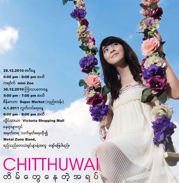 Chit Thu Wai myanmar video