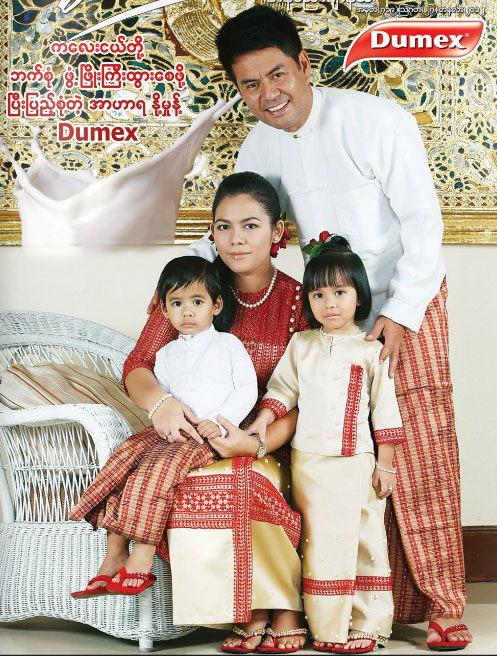 Burmese celebrity couple
