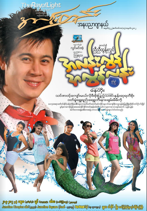 Wut Hmone Shwe Yee myanmar movies nay toe and part 1